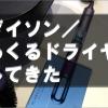 【革命】ダイソンのくるくるドライヤー「Airwrap」を試してきた!低い温度で巻き髪を実現し、髪に優しい設計..!