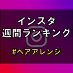 「#ヘアアレンジ 」インスタ週間ランキング(2018年8月27日~9月3日)