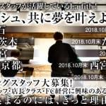 【直接取材】株式会社Dcrews 大阪府大阪市 難波駅の美容師求人