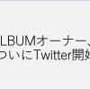 現ALBUMオーナーの槙野光昭氏がTwitterを開始!元カカクコム創業者、R25の取材を経て、ついに表舞台に。