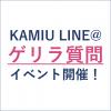 【レポート】12月6日にKAMIU LINE@でゲリライベント開催!『KAMIU なんでも相談 即レスTime』