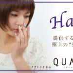 千葉駅周辺でイルミナカラーがおすすめの美容室4選まとめ