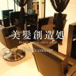 愛知県小牧市のおすすめ面貸し美容室まとめ
