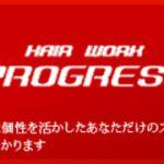 【美容師パート・アルバイト】成田でおすすめの美容室求人まとめ