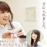 【美容師パート・アルバイト】上野でおすすめの美容室求人まとめ
