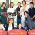 【高歩合】有楽町でおすすめの業務委託・面貸し美容室求人3選まとめ