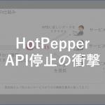 【どうなる】ホットペッパービューティーのAPIが停止。二次利用禁止の流れか。