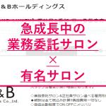 【速報】有名美容室「DADA」、福岡店がブランドごと格安業務委託サロンとタッグ?