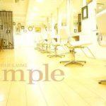 【求人】赤羽でおすすめの高単価美容室(高級サロン)2選まとめ
