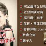 【求人】町田でおすすめの高単価美容室(高級サロン)3選まとめ