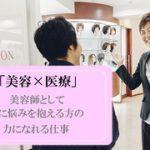 【求人】梅田で交通費(通勤費)が出るおすすめの美容室5選まとめ
