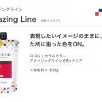 素早く発色!ルベルの塩基性カラー【ロコル】のアメイジングライン!