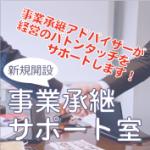 新潟でおすすめの美容室向け経営コンサルタントおすすめ2選まとめ