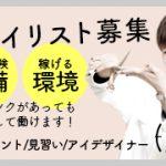 掛川エリアで勤務時間応相談の美容室求人おすすめ2選まとめ