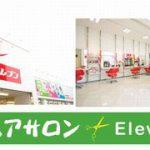 宮崎エリアで急募の美容室求人おすすめ2選まとめ