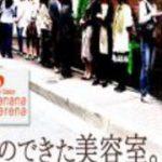 京阪膳所エリアで交通費支給の美容室求人おすすめまとめ