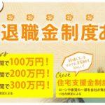 高崎エリアでボーナス・賞与ありの美容室求人おすすめ3選まとめ