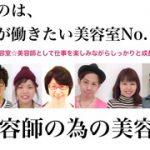 JA広島病院前エリアで未経験可の美容室求人おすすめまとめ