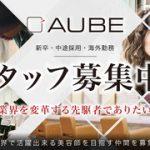 横川エリアで未経験可の美容室求人おすすめまとめ