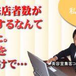 福岡でおすすめの美容室向け経営コンサルタントおすすめ1選まとめ