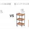 【保存版】シャンプーキャビネットの選び方&おすすめ3選
