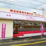 美容室プラージュの年商・口コミ・料金などを紹介!