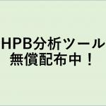 【配布】ホットペッパービューティの掲載順位・ヘアカタ順位チェックツール登場!