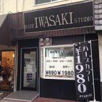 美容室iwasakiの営業時間や店舗・評判を紹介!