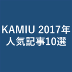 【保存版】2017年、KAMIUで人気のあった美容室業界コラムを勝手に10選!