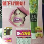 美通販のセールで知った・・美容業界1位のカラー剤「ミュナス」とは?