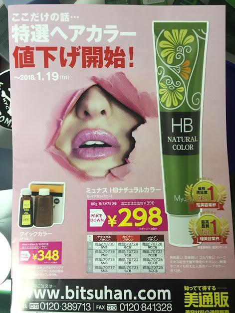 美通販_ミュナス298円の広告
