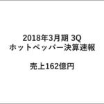 【決算】速報!18年3月期3Qのホットペッパービューティの売上高162億円!決算総まとめ