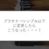 【衝撃】ホットペッパービューティー、プラチナ→シンプルプランに落とした結果‥