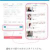 【ミニモ】美容師側からの「すぐ予約」キャンセルでトラブル発生?他アプリのUIをみてみた