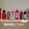 【調査】ピンクシャンプー8種類の効果と口コミをガチ検証!おすすめランキング