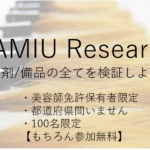 -【先着】KAMIU Research募集-