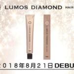 【TIERS】発売間近カラー剤「LUMOS DIAMOND」紹介