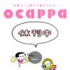 美容師向け雑誌「ocappa(オカッパ)」(髪書房)を調査!どこで購読できる?フォトコンテストとは?