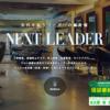 美容師向け雑誌「NEXT LEADER(ネクストリーダー)」(髪書房)を調査!定期購読の方法も書きました!