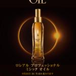 【ロレアル】洗い流さないヘアトリートメント「ミシック オイル」が9月26日にリニューアル新発売!