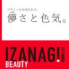 美容業界紙『IZANAGI(イザナギ)』を調査!出版社「髪の文化舎」や購読方法まとめ