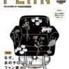 美容雑誌『月刊 PLAN(美容の経営プラン)』を調査!発行部数やバックナンバー、広告料金まとめ