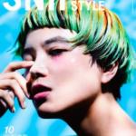 美容雑誌『SNIP STYLE(スニップスタイル)』を調査!発売日や出版社、インスタグラムまとめ