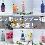 市販のアミノ酸シャンプー9種をガチ検証&おすすめランキング!【ドラッグストア購入編】