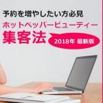 【実録】「ホットペッパービューティー集客法2018 最新版」という資料をダウンロードしてみた話