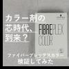 【検証】ついにファイバープレックスカラーが発売!検証したら効果が凄すぎてカラー剤≒傷むの概念をほんのり超えてきた…