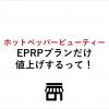 【速報】ホットペッパービューティーが再び2.5倍の値上げ!EPRPプランの方向け対策